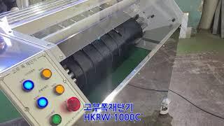 고무폭재단기 HKRW 1000C_에이치케이엔지니어링