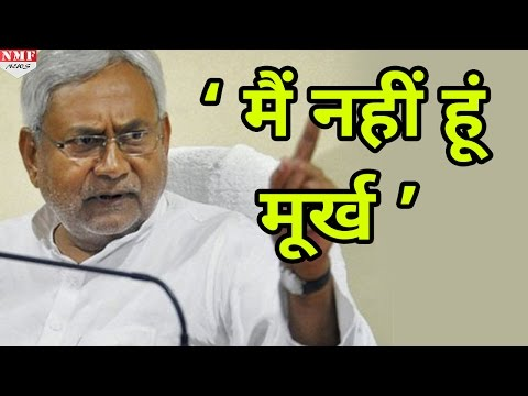 Nitish Kumar ने विपक्ष को दिया झटका , कहा मैं नहीं हूं मूर्ख