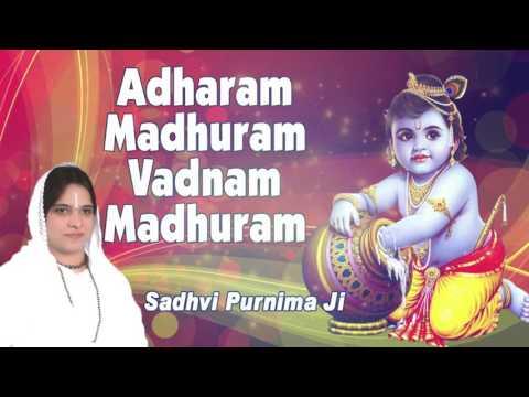 Adharam Madhuram Vadhuram Vadnam Madhuram | Popular Krishna Bhajan #Sadhvi Purnima Ji