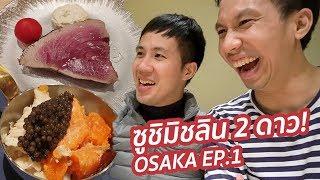 ซูชิ-2-ดาวมิชลิน-ที่ต้องกินเมื่อไปโอซาก้า-sushi-yoshi-osaka-ep-1