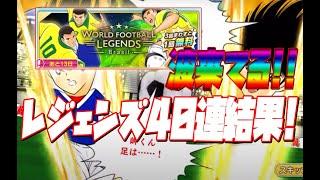 CaptainTsubasa #キャプテン翼 #たたかえドリームチーム.