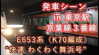 "E653系(K70編成) ""快速 わくわく舞浜号 日立行き""電車 東京駅を発車する 2019/11/13"