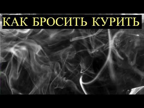Как бросить Курить раз и Навсегда? Совет человека, который курил более 30-ти Лет!!!