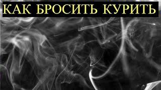 Как бросить Курить раз и Навсегда Совет человека который курил более 30 ти Лет