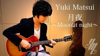 月夜 (Moonlit night) ~original song~(Fingerstyle Guitar) / Yuki Matsui