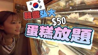 韓國弘大 $50蛋糕放題!| Ling Cheng