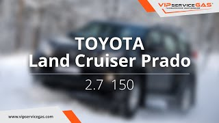 Обзор ГБО на Toyota Land Cruiser Prado 150 2.7 - (ГАЗ на Тойота ланд крузер) VIPserviceGAS Харьков
