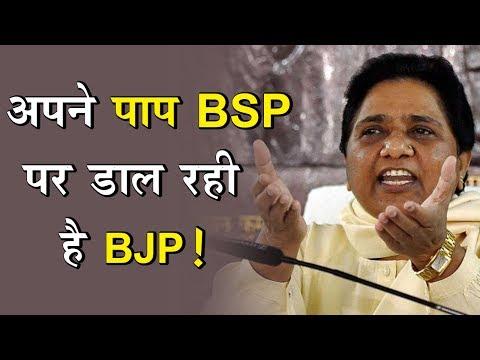 Mayawati : Bhim Army BSP का नहीं BJP का है प्राेडक्ट !!