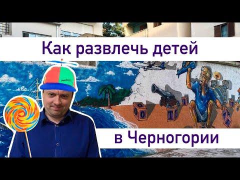 Детская Черногория. Как, где и чем развлекать детей.
