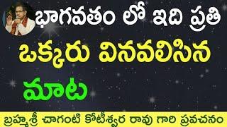 Everyone Should Listen This Words In Bhagavatam By Sri Chaganti Koteswara Rao Ga