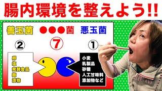目覚めよ日本人 vol.40「腸内環境を整えよう!善玉菌と悪玉菌と◯◯◯菌?」