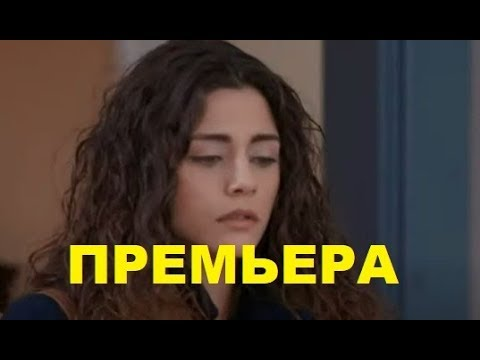 ДОВЕРЕННОЕ 1 СЕРИЯ РУССКАЯ ОЗВУЧКА Новый турецкий сериал