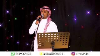 من بينهم - احمد الخليدي ( جلسة ) 2019