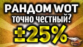 Стрим - Рандом ±25% честный или подкрученный? - Аналитика World of Tanks