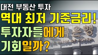 대전 부동산 전망! 역대 최저 기준금리 0.5 %! 투…