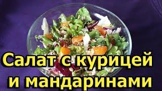Рецепт салата с курицей и мандаринами в домашних условиях. Это блюдо может приготовить каждый!