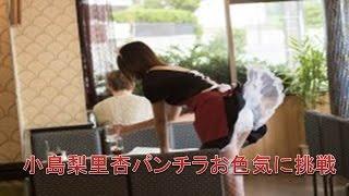 小島梨里杏パンチラお色気に挑戦 簡単な作業で月収100万円手に入れた...