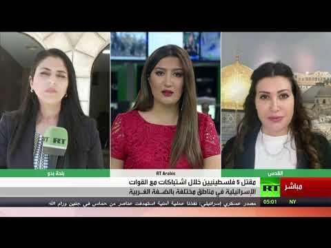 مقتل 5 فلسطينيين برصاص إسرائيلي في الضفة - فريق آرتي يتحدث مع والدة أحد الضحايا  - نشر قبل 3 ساعة