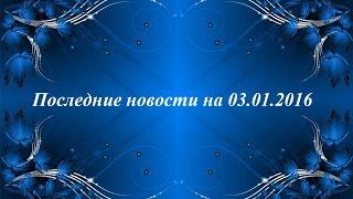 Дом-2 Последние новости на 03.01.2016