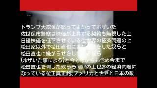 松田直也に嫌がらせをした奴らと佐世保市警察でトランプ大統領が怒ってよかってホザいた警察は株価上昇の契約も反対した上株価低下させている位世界の敵
