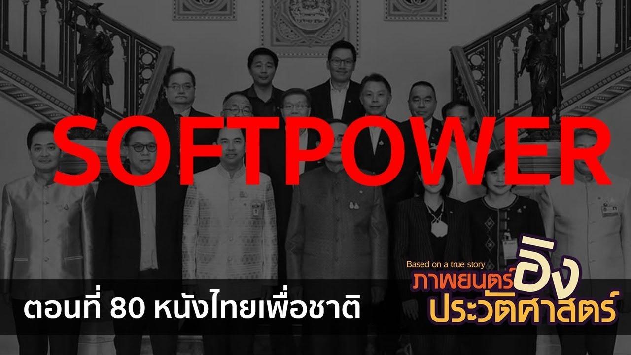 Photo of ประวัติภาพยนตร์ไทย – [ภาพยนตร์อิงประวัติศาสตร์] ตอนที่ 80 หนังไทยเพื่อชาติ