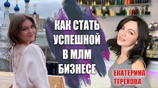 ➽ Подписывайтесь на мой Telegram канал: http://t.me/lekareva ➽ Записывайтесь на собеседование: https://goo.gl/forms/ToKLdbsq8uD2WLCx2 ➽Узнай 5 секретов от Дарьи Лекаревой для успешного старта в MLM-бизнесе: http://book.dlekareva.ru ➽Регистрация в мою команду: http://registration.myfaberlic.net  Как совместить семью и бизнес? Как правильно расставить приоритеты в жизни и стать успешной в сетевом бизнесе? Об этом интервью с Екатериной Тереховой.  ➽ПОДПИШИТЕСЬ НА МОЙ КАНАЛ https://www.youtube.com/channel/UCJ-6Kzdh7--hSymlohzbOIg?sub_confirmation=1  ➽ ПЛЕЙЛИСТЫ НА МОЕМ КАНАЛЕ: ★Про сетевой бизнес https://www.youtube.com/playlist?list=PL4Uo2V1w5rxUUYHXRGQawHcS1OzDWIepq ★Обзоры продукции Фаберлик. Каталоги продукции. Акции, подарки, розыгрыши. hthttps://www.youtube.com/playlist?list=PL4Uo2V1w5rxWbxs9HrksfuEIxTBIHJH1p ★Бизнес с Фаберлик. Преимущества компании Faberlic https://www.youtube.com/playlist?list=PL4Uo2V1w5rxWvBwozmZzwrk47XhGWU6e5 ★Отзывы о работе со мной https://www.youtube.com/playlist?list=PL4Uo2V1w5rxV7sFeYbXVmnqz_of0h11W5 ★Бизнес-мама. Полезные советы для мам по сетевому бизнесу  https://www.youtube.com/playlist?list=PL4Uo2V1w5rxW5JTOP6ClfphATAs1JzDbp  ➽ ДАВАЙТЕ ДРУЖИТЬ В СОЦИАЛЬНЫХ СЕТЯХ:  Я в Vkontakte: https://vk.com/daria.lekareva  Я в Facebook: https://www.facebook.com/dlekareva  Я в Instagram: https://www.instagram.com/dlekareva/  Как расставить приоритеты в жизни и стать успешной в МЛМ бизнесе. Интервью с Екатериной Тереховой. https://youtu.be/5LRuS_HHBAE  #дарьялекарева #сетевоймаркетинг #сетевойбизнес #бизнесмлм #бизнесфаберлик