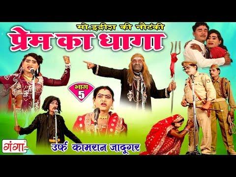 प्रेम का धागा (भाग 5) - Bhojpuri Nautanki   Bhojpuri Nautanki Nach Programme   Dehati Program
