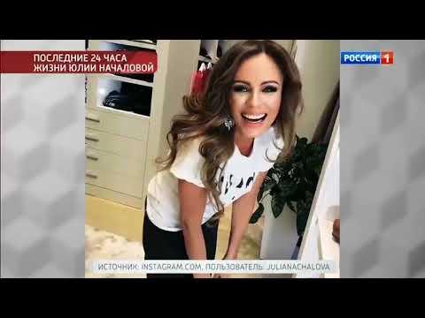 Мария Фролова и Василий Шуров в выпуске Памяти Юлии Началовой
