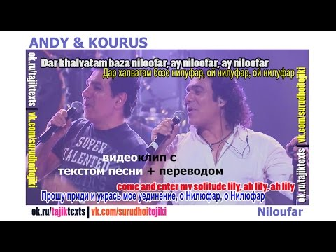Andy and KourosNiloufar Lyrics + Translation Live 720p