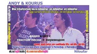 Andy and Kouros   Niloufar Lyrics + Translation Live 720p