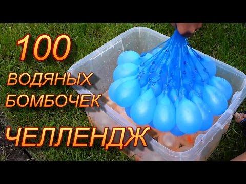 Мокрый ЧЕЛЛЕНДЖ. Вызов принят: водяные бомбочки. Лучшие видео от канала Радужки влоги и челленджи.
