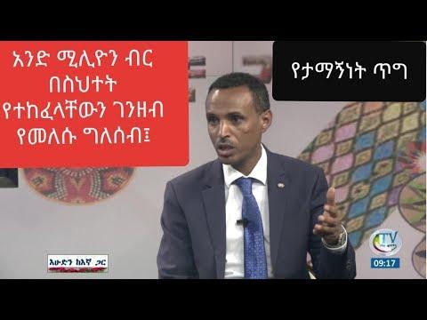 Amhara TV Interview With Alemu Tesfaye