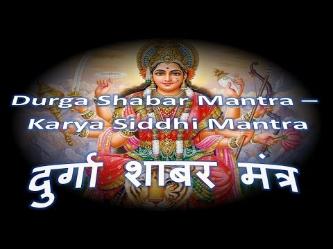 Durga Shabar Mantra – Karya Siddhi Mantra To Fulfill Wishes