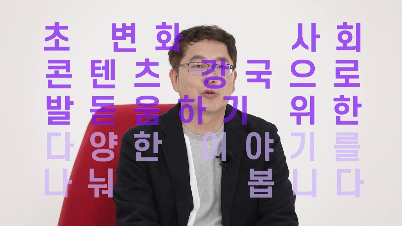 CONTENT X STAGE: 실감콘텐츠 콘퍼런스 방송 3부작