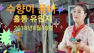 ⚘수향이 품바⚘미모에🎵노래실력도 쨩✔2018/8/18 홀통유원지🏖춘하추동 공연단(능이)