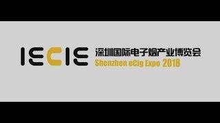 2017 IECIE 深圳國際電子煙展