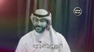 مدمنك -  محمد آل السعيد ( حالة واتس حب )