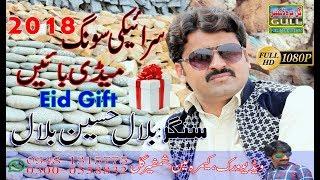 madi bhain by singer bilal hussain bilal new saraiki eid song 2018 gull production pk
