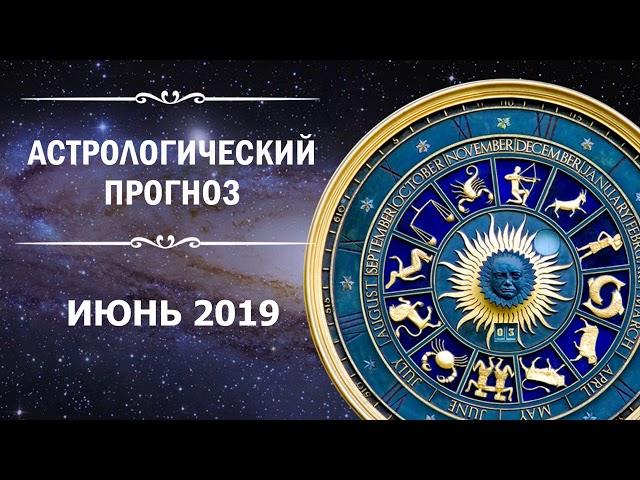 Астрологический прогноз от Алены Никольской на июнь 2019