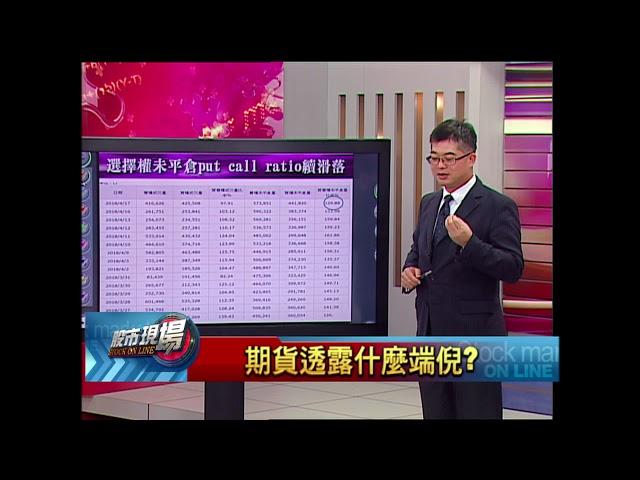 【股市現場-非凡商業台鄭明娟主持】20180417part.7(廖祿民)