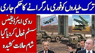 New Announcement By Russia With Advance Technology For Turkey & Erdogan