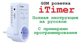 умный дом. GSM розетка с датчиком температуры iTimer.Smart House. GSM socket with temperature sensor