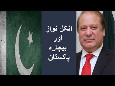 PM Nawaz Shareef Assets, Property, Offshore Companies, Wealth, Panama paper, Steel, Sugar Mills
