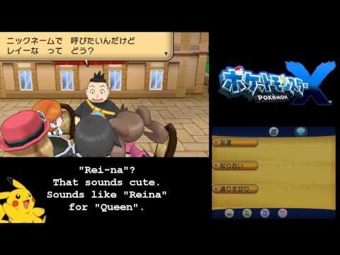 Pokémon X [JPN] - The Guy Nicknames Suck