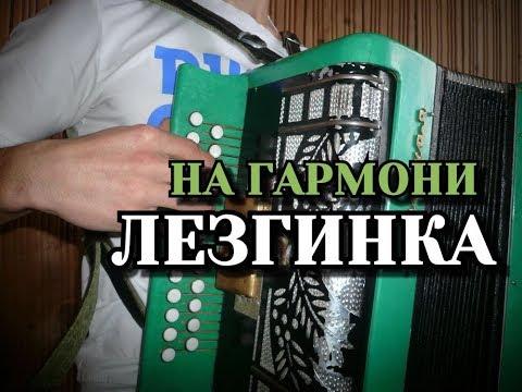 Как играть лезгинку на гармони