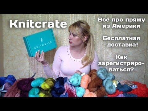 Пряжа из Америки KNITCRATE // Бесплатная доставка // Как заказать?