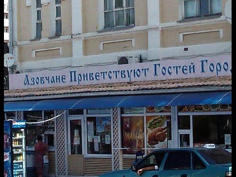 Ростовская область. Город Азов.