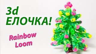 3d ЕЛОЧКА на Новый год из Rainbow Loom Bands. Урок 127