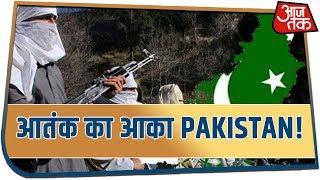 भारत को नुकसान पहुंचाने के लिए सारी हदें पार कर रहा आतंक का आका Pakistan!