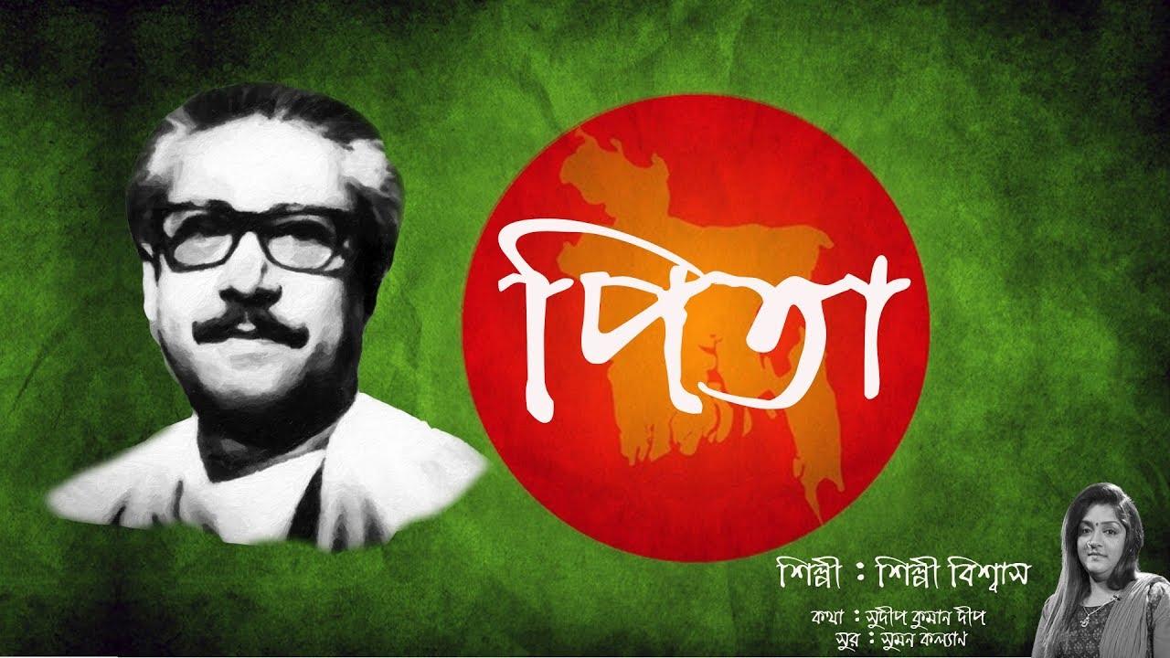 Pita | পিতা | Shilpi Biswas |15th August Special Lyrical Music Video | Rtv Music | Rtv